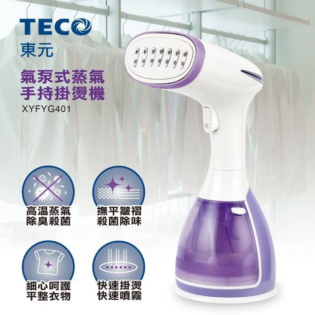 【TECO】氣泵式蒸氣手持掛燙機(XYFYG401)/