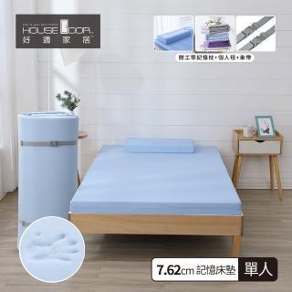 【House Door 好適家居】真好捲全配組-大和抗菌布藍晶靈記憶床墊7.62cm(單人3尺 贈枕+毯+收納帶)