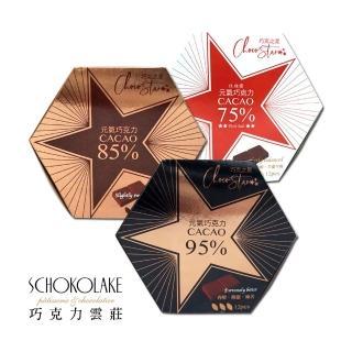 【巧克力雲莊】75%/85%/95%元氣黑巧克力任選1盒(最頂級的厄瓜多黑巧克力/純巧克力/純素)