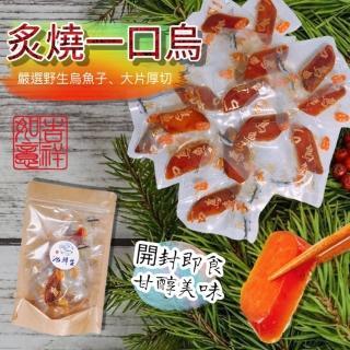 【池鮮生】大片炙燒一口吃烏魚子1包組(每包75g約10-13片)/