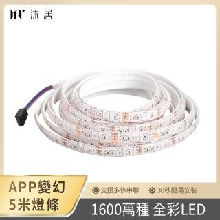 【Muigic沐居】AL01 RGB全彩可調防水LED智能燈條-5米(APP控制/亮度顏色可調/智能家居)