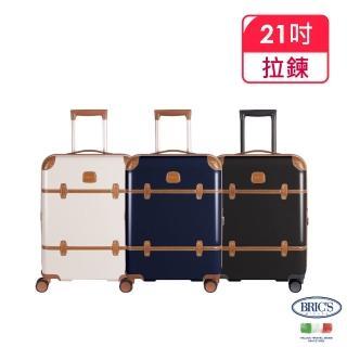 【BRIC S】新 義大利經典款 21吋 登機箱 防潑水拉鍊箱(行李箱/ 旅行箱/ 雙輪飛機倫)