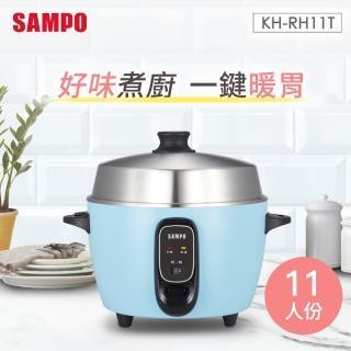 【SAMPO 聲寶】11人份多功能不鏽鋼電鍋-晴天藍 KH-RH11T(附飯匙/量杯/不鏽鋼內鍋蒸架)