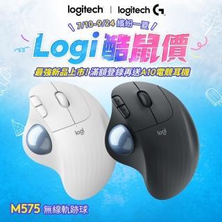 【Logitech 羅技】Ergo M575無線軌跡球