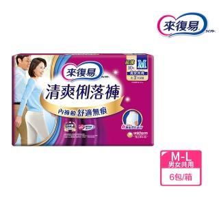 【來復易】清爽俐落褲M10片/L9片(箱購6入)