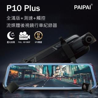 【PAIPAI】P10 Plus GPS測速前後1080P全屏電子式觸控後照鏡行車紀錄器(贈64GB記憶卡)