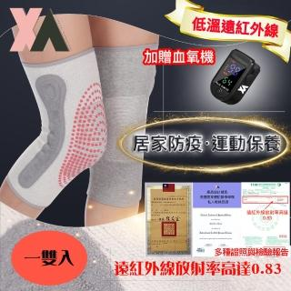 【XA】高效能石墨烯護膝(膝蓋不適·遠紅外線·循環傳導熱能·3420021)/