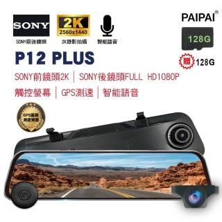 【PAIPAI 拍拍】12吋雙SONY GPS聲控全屏2K/1440P P12PLUS觸控電子式後照鏡行車紀錄器(贈64G)