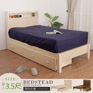 【Homelike】田莉附插座抽屜式實木床架-單人3.5尺(兩色)