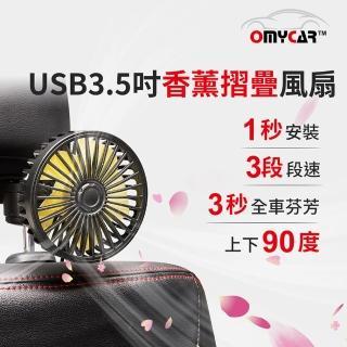 【OMyCar】USB香薰摺疊渦輪車載風扇(三段風速 後座風扇 頭枕風扇 椅背風扇 車載)