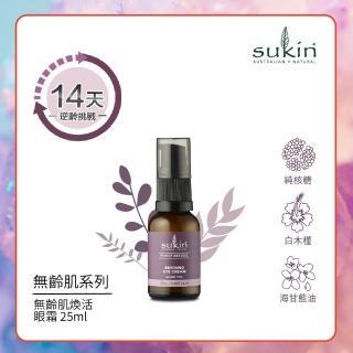 【Sukin】無齡肌煥活眼霜 25 ml x 1 正品公司貨(台灣總經銷 花花企業股份有限公司)