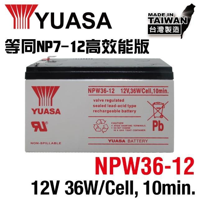 【湯淺】NPW36-12