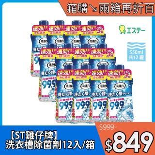 【ST雞仔牌】全新包裝-洗衣槽除菌劑550gx12入/箱