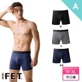 【遠東FET】年度暢銷男三角褲/平口褲-多款任選(6件組)