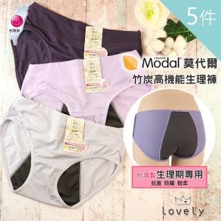 【Lovely 蘿芙妮】台灣製莫代爾竹炭機能生理褲 5入(各色一件)