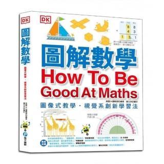 圖解數學:圖像式教學,六大章節,184個國中、小必備數學知識,包含基礎數學概論、加減乘除、分數、測量、
