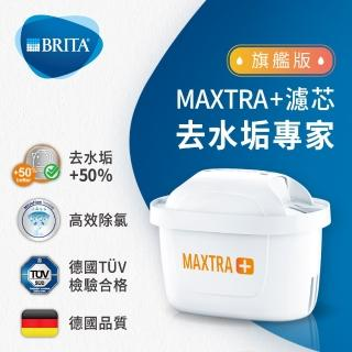 【BRITA】MAXTRA Plus 濾芯-去水垢專家(10入)