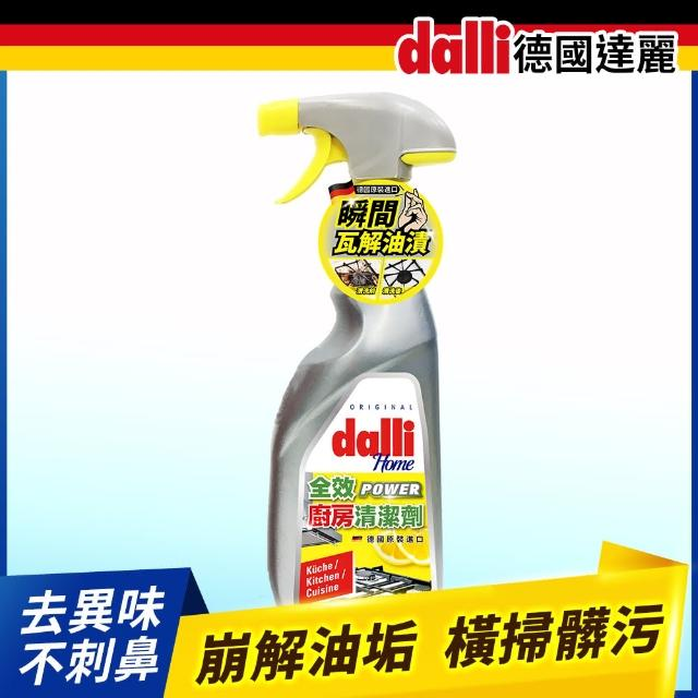 【Dalli德國達麗】全效廚房清潔劑-瓦解油污油膩不刺鼻/檸檬清香(750ML)/