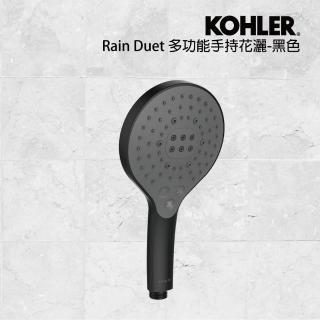 【KOHLER】RAINDUET 三功能手持花灑 -霧黑(含Katalyst親氧技術)