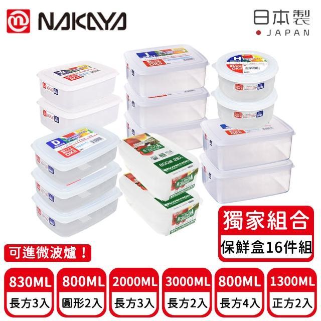 【日本NAKAYA】日本製造透明收納/儲物/食物可微波保鮮盒超值16件組(收納