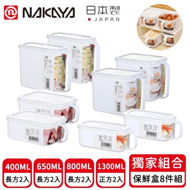【日本NAKAYA】日本製造把手式收納/儲物/調味料保鮮盒8入組(收納