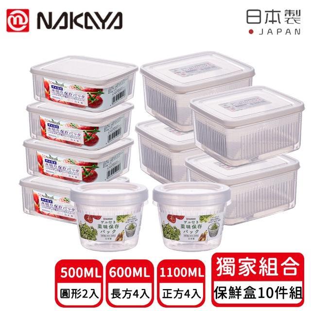 【日本NAKAYA】日本製造可瀝水雙層收納保鮮盒10入組(日本製