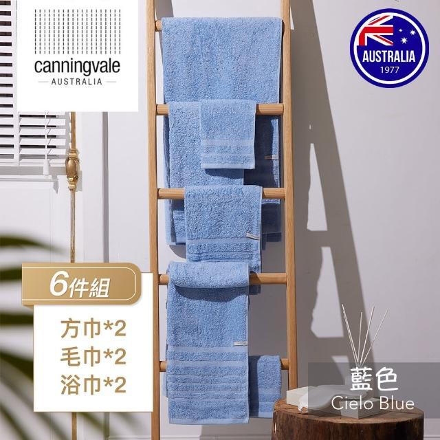 【canningvale】都會簡約毛巾6件組-澳洲第一精品家居品牌(藍色)/