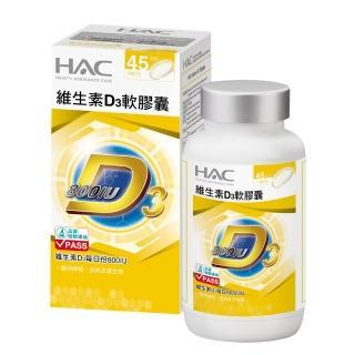 【永信藥品】HAC 維生素D3軟膠囊(90粒/瓶)