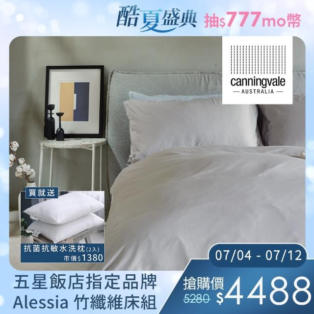 【canningvale】澳洲六星級400織Alessia竹纖維四件式床組-特大雙人(迷霧灰)/