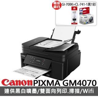 【獨家】★贈原廠1黑1彩墨水(GI-70BK+CL-741)【Canon】PIXMA