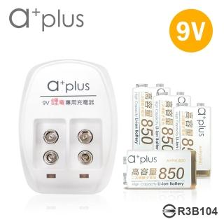 【a+plus】高容量 9V鋰電充電組(附4顆電池)
