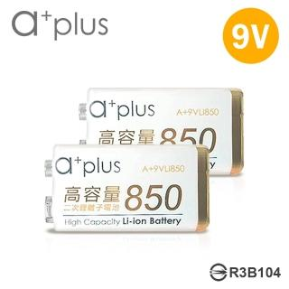 【a+plus】高容量 9V鋰充電電池(2入)
