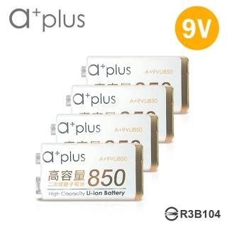 【a+plus】高容量 9V鋰充電電池(4入)