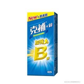 【克補】B群+鋅加強錠 60錠/盒(完整8種B群 B2增量2倍)