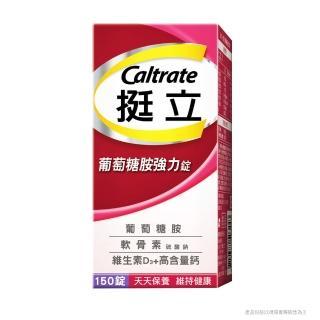 【挺立】葡萄糖胺強力錠 150錠/盒(3合1關鍵配方)