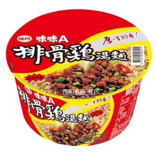 【味丹】味味A排骨雞湯麵碗3碗/組(味味A)