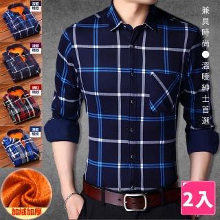 【樂邦】2入/男款英倫風格紋襯衫(加絨 保暖 禦寒 長袖 上衣)