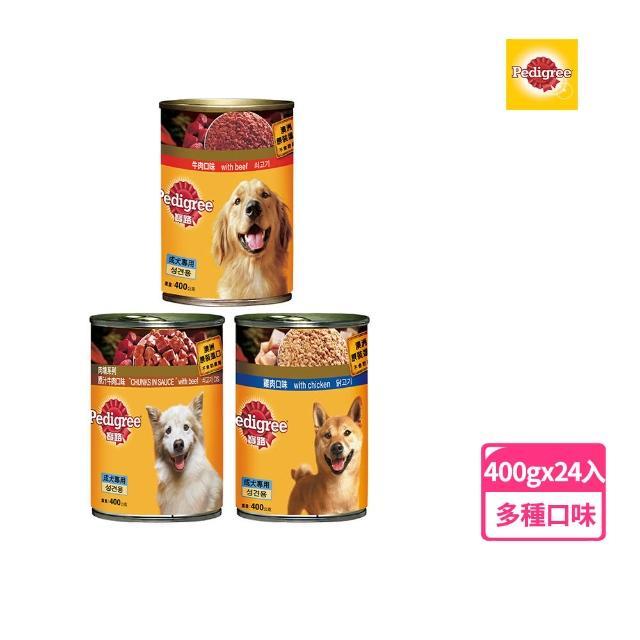 【寶路】成犬罐頭-多種口味任選(400gx24罐)/