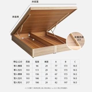 【obis】Pakhuis 帕奎伊斯兩件式收納掀床組-床頭片+掀床(雙人加大6×6.2尺/雙人6尺)