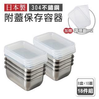 【日本新瀉燕三條】日本製304不鏽鋼附蓋保鮮盒18件組(8盆+10蓋)/