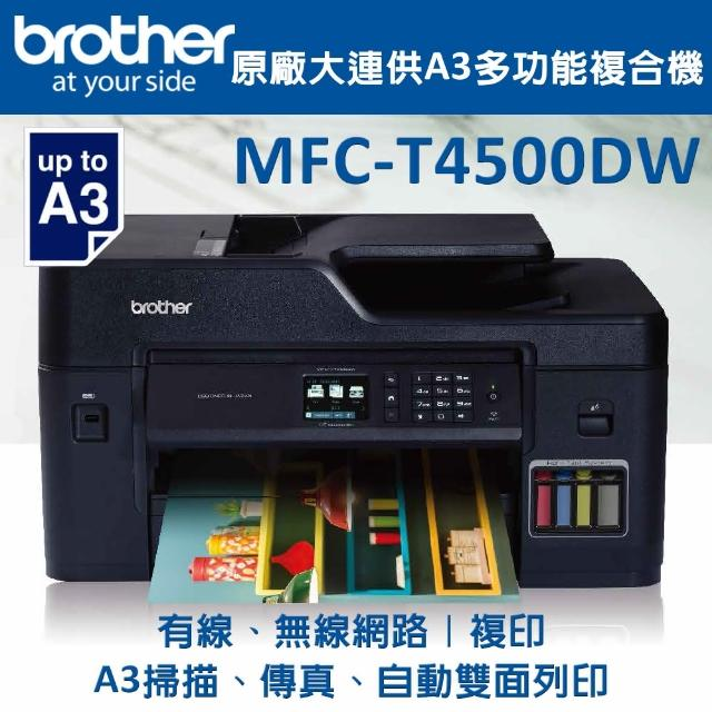 【brother】Brother MFC-T4500DW 原廠大連供A3多功能複合機