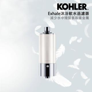【KOHLER】Exhale沐浴軟水過濾器(濾芯/過濾水)
