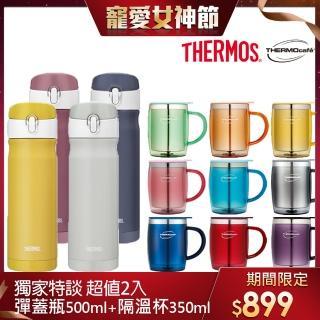 【膳魔師x凱菲】不鏽鋼彈蓋保溫瓶500ml+隔溫杯350ml(JEWC-500+DOM-350SH)/
