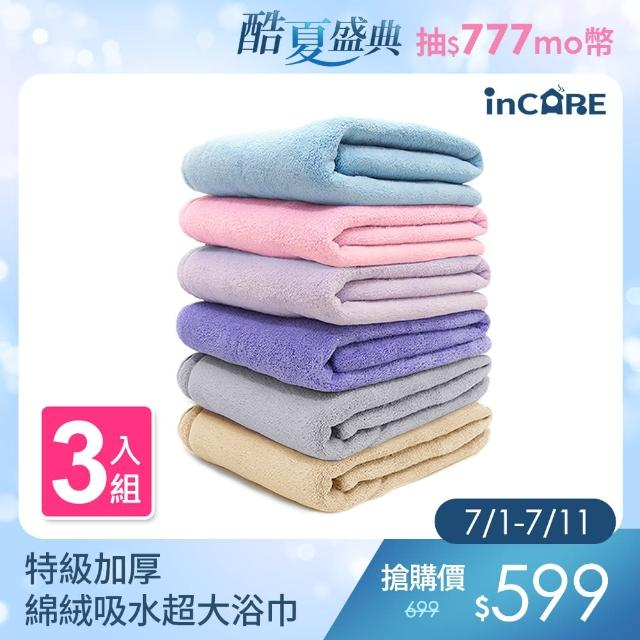 【Incare】特級加厚綿絨吸水超大浴巾(3入組/展開160x70cm)/