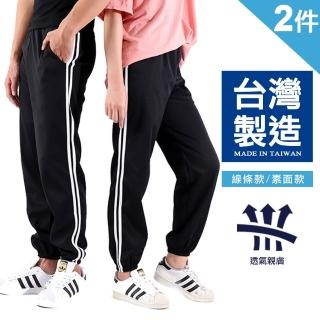 【JU SHOP】兩件組-台灣製造 高磅 男女休閒束口褲 休閒褲 運動褲(冬季爆款)