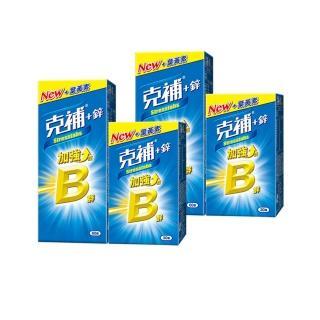【克補】B群+鋅加強錠 90錠X2盒(完整8種B群 B2增量2倍)