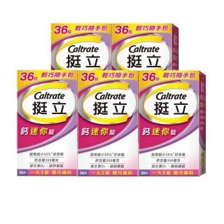 【挺立】鈣迷你錠 36錠X5盒(一天2錠 輕巧補鈣)
