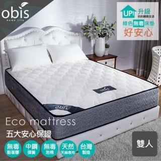 【obis】呵護系列-Kate天絲二線無毒獨立筒床墊/23cm(雙人5×6.2尺)