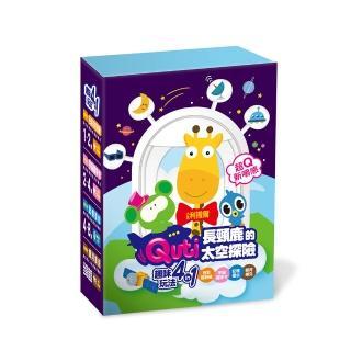 【小兒利撒爾】Quti長頸鹿的太空探險禮盒(無糖Q果綜合口味/兒童軟糖/鈣/維生素D/綜合維他命)/