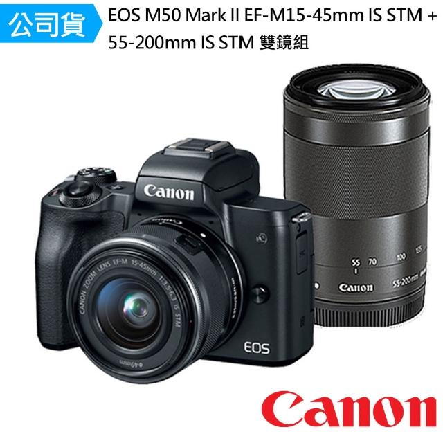 Canon【Canon】EOS M50 Mark II EF-M15-45mm IS STM+55-200mm IS STM 雙鏡組(公司貨)